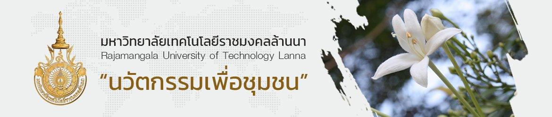 โลโก้เว็บไซต์ สำนักงานตรวจสอบภายใน มหาวิทยาลัยเทคโนโลยีราชมงคลล้านนา